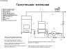 Схема принципиальная котельной с  газовым и угольным  котлами