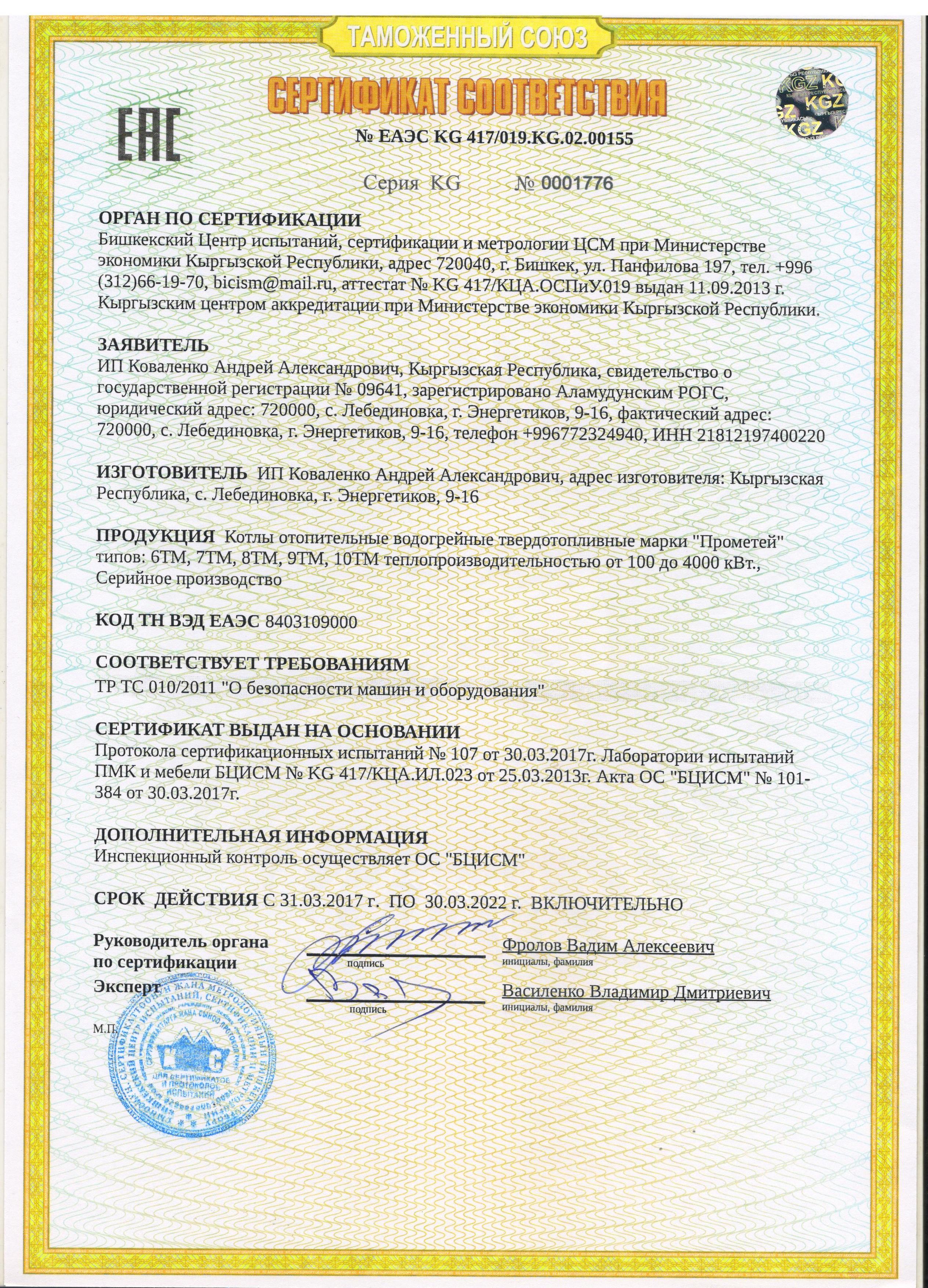 сертификат 2017 рус1