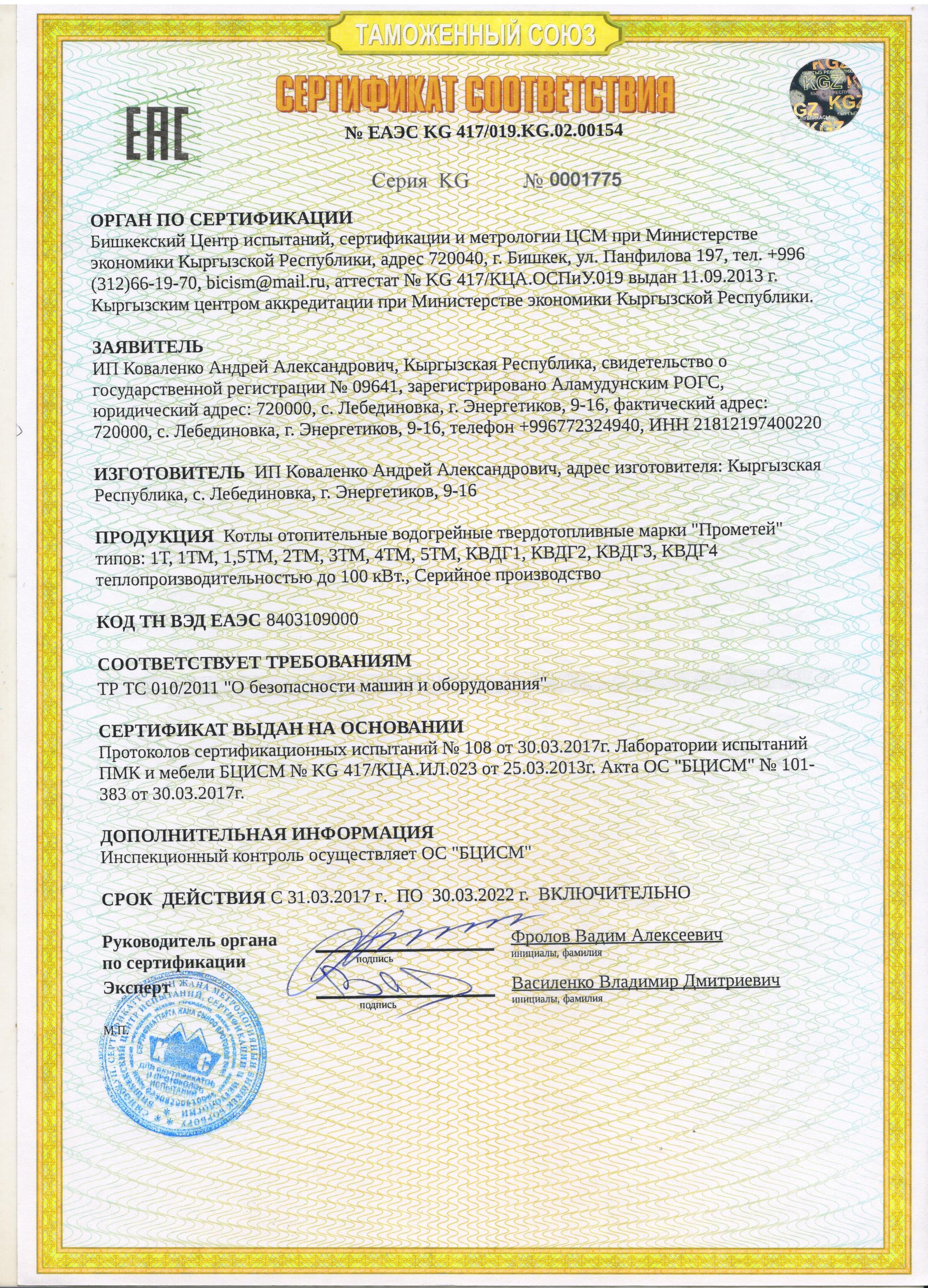 сертификат 2017 рус2