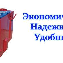 Угольный котел длительного горения Прометей Кыргызстан