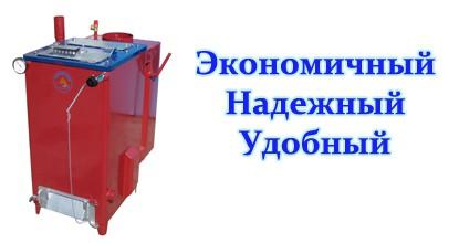 Угольный котел длительного горения с пиролизным  режимом работы (КВДГ)