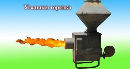 Угольная горелка